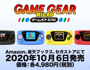 Sega bestaat 60 jaar en komt met de Game Gear Micro